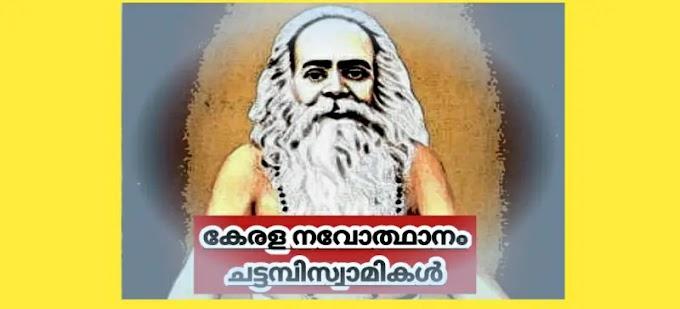 Kerala PSC കേരളാ നവോത്ഥാനം ചട്ടമ്പിസ്വാമികൾ