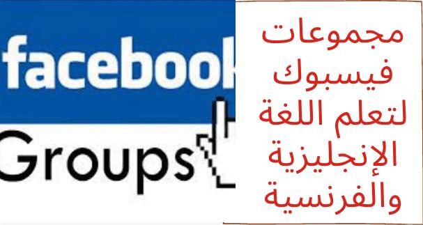مجموعات فيسبوك لتعلم اللغة الإنجليزية والفرنسية
