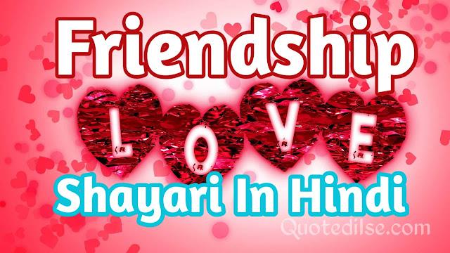 Friendship Love Shayari in Hindi