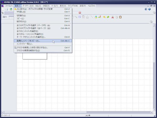 A5:SQL Mk-2 で ER 図を画像にする