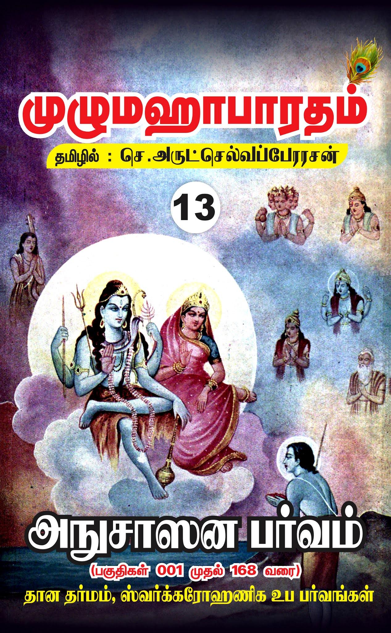 அநுசாஸன பர்வம்