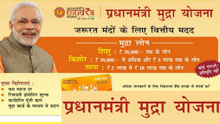 Take advantages and benefits of Pradhan Mantri Mudra Yojana