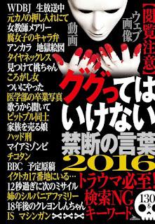 [Manga] ググってはいけない禁断の言葉2016 [Gugu Tte Haikenai Kindan No Kotoba 2016], manga, download, free