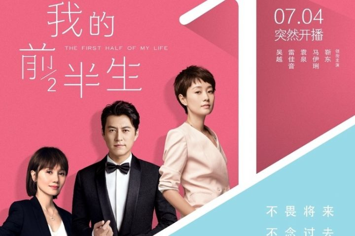 Download Drama China The First Half of My Life Sub Indo Batch