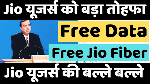 Good News : Jio special data plan to make people stick to internet limitless, check full details here