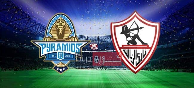 مشاهدة مباراة الزمالك وبيراميدز بث مباشر اليوم 23-7-2020