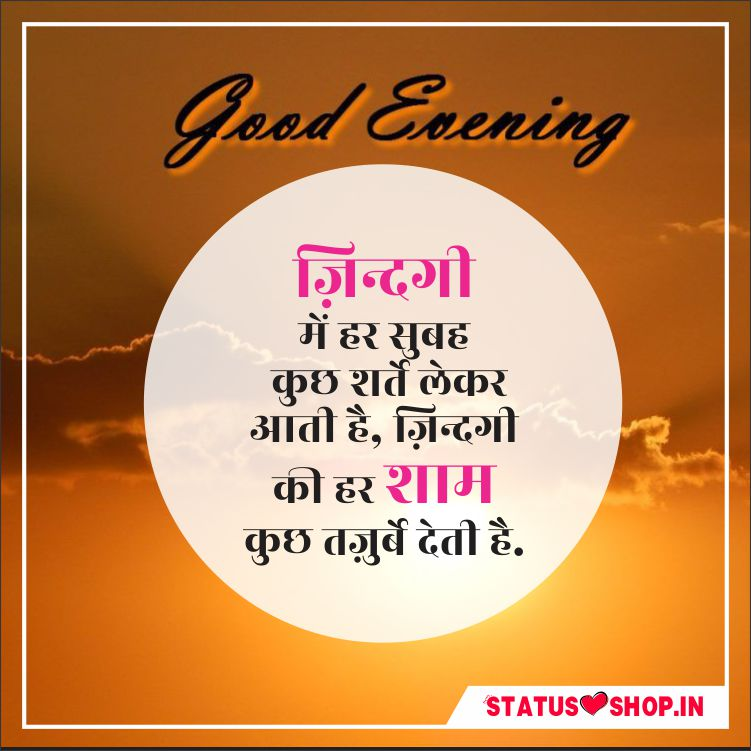 Good-Evening-Quotes-With-Image