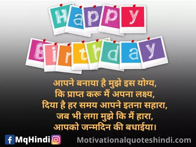 Birthday Wishes For Teacher In Hindi