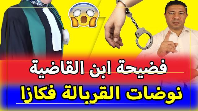 فضيحة ابن القاضية نوضات القربالة فكازا!!!