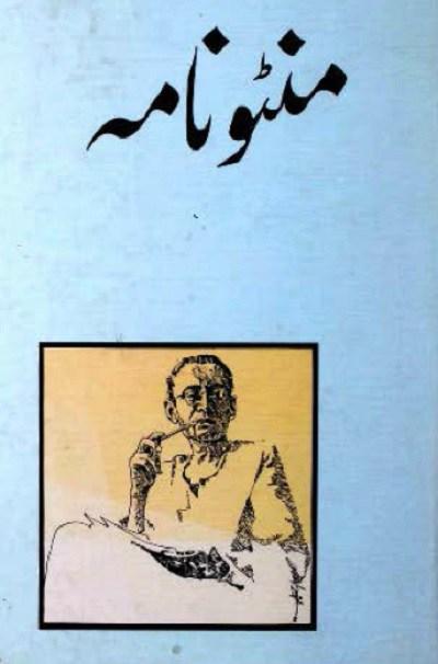 Manto Nama By Saadat Hasan Manto Pdf Free Download