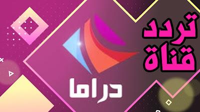 اقوى تردد قناة دراما الوان الجديد 2020 drama alwan على القمر الصناعي نايل سات