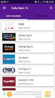 تحميل تطبيق YALLA BEIN TV لمشاهدة جميع القنوات الرياضية العربية و العالمية من هاتفك الاندرويد