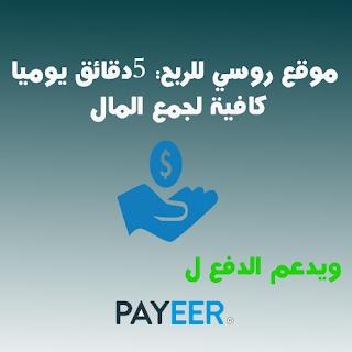 الربح من الأنترنت, بايير, Payeer, الربح, العمل من الأنترنت,