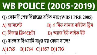All WB Police Exam Previous Year GK Part 2 (2005 to 2019) ll WBSI, EXCISE SI, WBP CONSTABLE PRELIMINARY & MAINS 2018, WBP CONSTABLES PRILIMS 2019, WBP WARDER 2019, EXCISE CONSTABLE PRELIMS 2019, LADY CONSTABLE PRE AND MAINS 2018 II