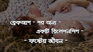 breakup sad status In bengali, breakup bangla status pic, breakup, status bangla download, breakup status বাংলা, ব্রেকআপ স্ট্যাটাস বাংলা, breakup sad status bangla, friendship breakup status bangla, love breakup status bangla, relation breakup status bangla, breakup status bangla, bangla breakup status, breakup status in bangla, breakup bangla sms, breakup post bangla, bangladesh breakup sms, fb breakup status bangla,, ব্রেকআপ হওয়ার গল্প, ব্রেকআপ ফটো, ব্রেকআপের পিক, ব্রেকআপ মানে কি ব্রেকআপের পর প্রেমিকাকে ফিরে পাওয়ার উপায়, ব্রেকআপ স্ট্যাটাস বাংলা, breakup a photo, breakup a day, breakup a poem, a breakup text, breakup quotes ব্রেকআপ উক্তি, ব্রেকআপ এর পর কি করা উচিত, breakup করার উপায়, ব্রেকআপের কষ্ট ভুলার উপায়, ব্রেকআপের কষ্ট ব্রেকআপের কথা, ব্রেকআপ প্রেমের গল্প ব্রেকআপ ভালোবাসার গল্প, ব্রেকআপ হয়ে গেছে, আমি ব্রেকআপ চাই, ব্রেকআপ হওয়ার ছন্দ, breakup the post, ব্রেকআপ এস এম এস, ব্রেকআপ তো করবে না