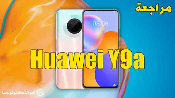 مراجعة موبايل Huawei Y9a