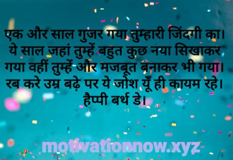 birthday shayari in hindi for wife