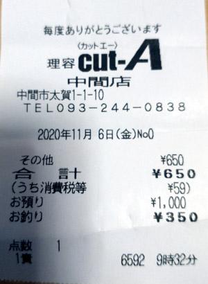 理容cut-A カットエー 中間店 2020/11/6 利用のレシート