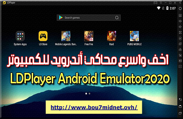 محاكي أندرويد مجاني للحاسوب و الألعاب - تحميل LDPlayer للويندوز 2020