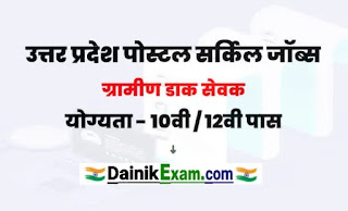 UP Postal Circle GDS Recruitment 2020 - Apply Online 3951 Post GDS Vacancy Job 2020, डाक विभाग भर्ती 2020, Dainik Exam com