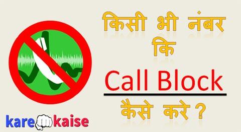 call-block-kaise-karte-hai-sikhe