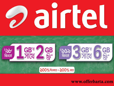 200% Bonus On Airtel Data Pack New Offer 2017 - posted by www.offerbarta.com