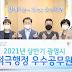 박승원 광명시장, 상반기 적극행정 우수공무원 격려