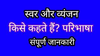 स्वर और व्यंजन किसे कहते हैं क्या है कि परिभाषा कितने होते हैं in हिंदी