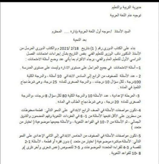مواصفات أسئلة الامتحان الموحد في اللغة العربية للمرحلتين الابتدائية والإعدادية