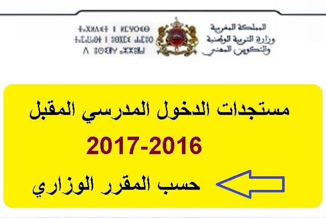 مستجدات الدخول المدرسي 2016/2017
