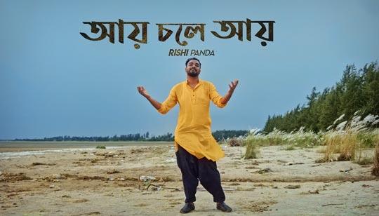 Aye Chole Aye Lyrics (আয় চলে আয়) Rishi Panda | Durga Puja Song - Bengali Lyrics