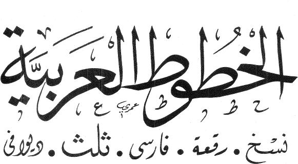 تحميل خطوط عربية لبرنامج picsart مجانا