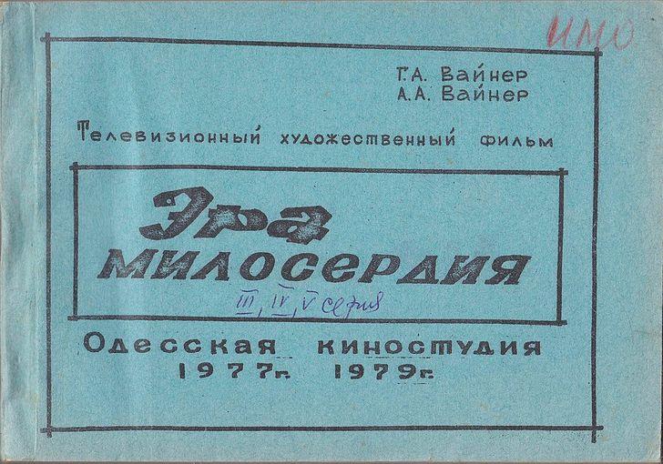 ТОП-20 Фактов О Съемках Фильма «Место Встречи Изменить Нельзя»