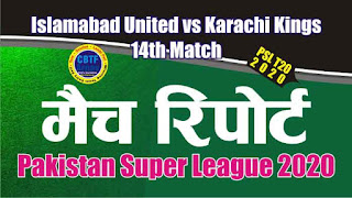 Islamabad United vs Karachi Kings Pakistan Super League 14th T20 100% Sure