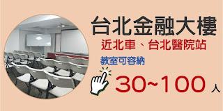 台北火車站場地租借30-100人場地租借