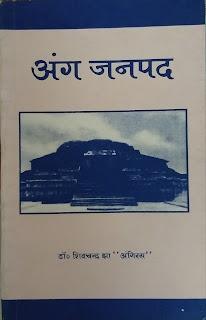 अंग जनपद | Angika Kitab  | डॉ. शिवचंद्र झा 'आंगिरस' | Ang Janpad | Angika History Book | Dr. Shivchandra Jha 'Angiras'