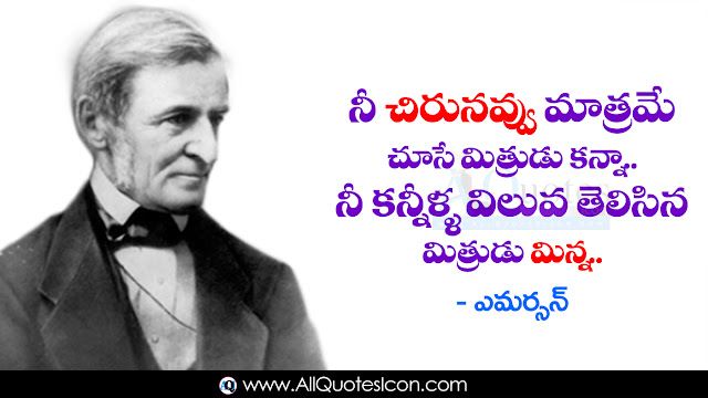 Telugu-Ralph-Waldo-Emerson-quotes-whatsapp-images-Facebook-status-pictures-best-Hindi-inspiration-life-motivation-thoughts-sayings-images-online-messages-free