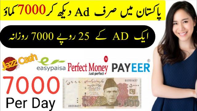 Online Earn Money 7000 Pakistani Rupees Par Day Earning 2019