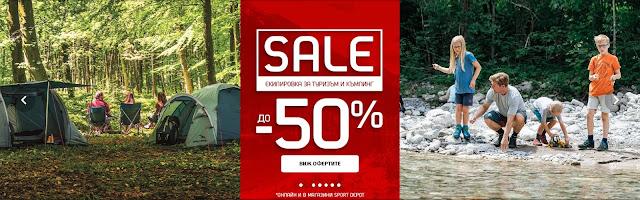 https://www.sportdepot.bg/sale_ekipirovka_za_turizam_i_kamping/promotion-d5868cb2b7d7b9ed71afde51c8037de1?sliderbanner_outdoor_sale&eventCategory=banner_home_page