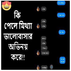 Valentine Days 2020 Bengali Poem – SMS Kobita (ভালোবাসা দিবস এর কবিতা) Mizan