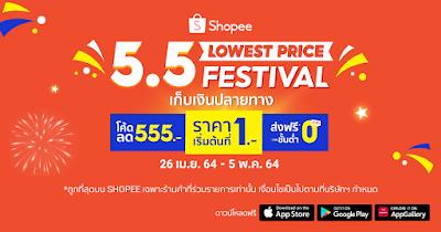 ใต้เลข 55 มีความคุ้มค่าซ่อนอยู่ ใน Shopee 5.5 Lowest Price Festival ช้อปสุดคึกคักไปกับสินค้าถูกที่สุดเพียง 1 บาท พร้อมโค้ดลด 555 บาท และโปรส่งฟรีขั้นต่ำ 0 บาท ตั้งแต่วันนี้จนถึง 5 พฤษภาคม 2564 ที่ช้อปปี้เท่านั้น