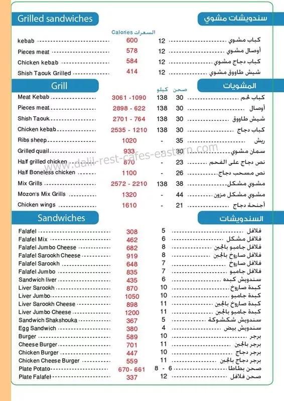 منيو مطعم مزون الظهران