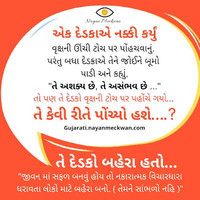 મોટીવેશનલ સ્ટોરી મોરલ સ્ટોરી moral story in Gujarati.png