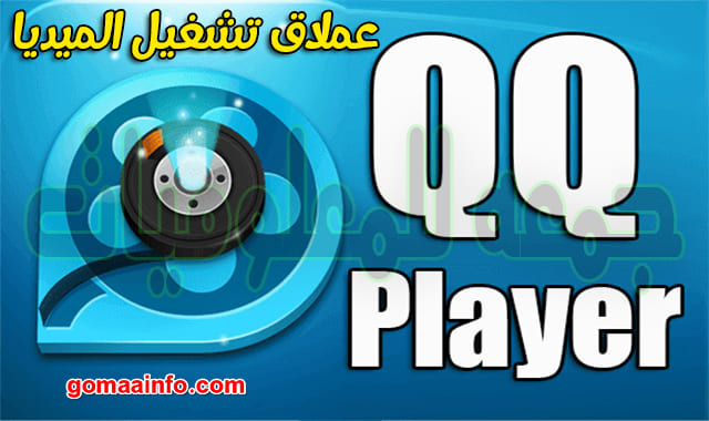 اصدار جديد من عملاق تشغيل الميديا  QQ Player 4.5.2.1039