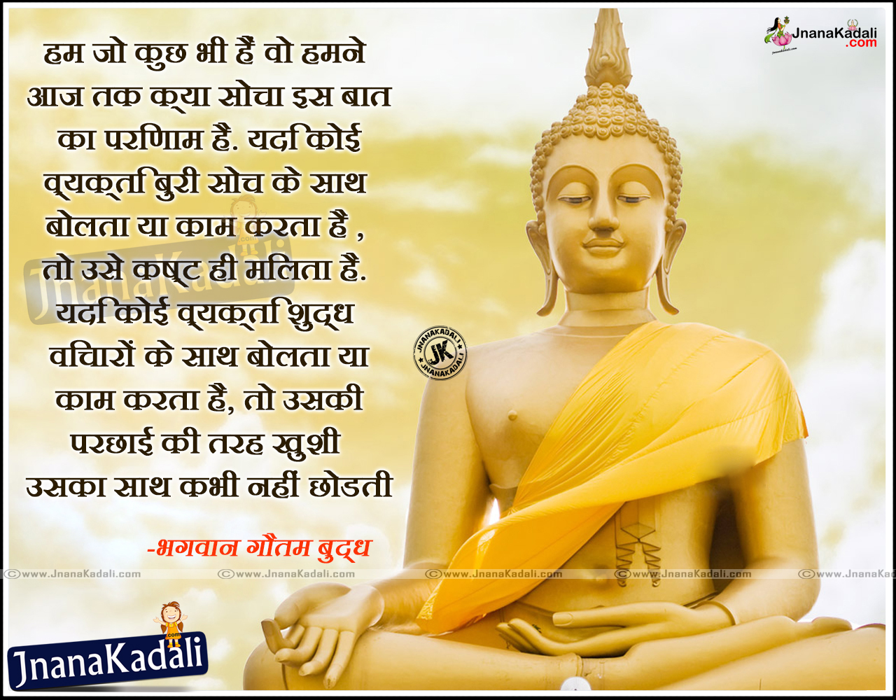 Gautam Buddha Quotes In Hindi Pdf