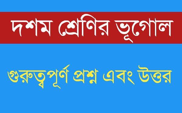 মাধ্যমিক ভূগোল ছোট প্রশ্ন উত্তর অনুশীলন পত্র । Madhyamik Geography Small Answer type questions SAQ Test paper