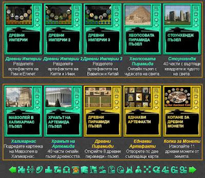 Онлайн Древноисторически Игри
