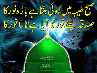 Happy new year wishes 2020 in Urdu language