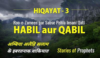 Hiqayat - Part 3 : Aadam (AS) ke Bete Habil aur Qaabil