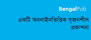 বেঙ্গলপাব সম্পর্কে